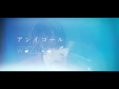 ワヅカ「アンイコール」(Music Video)