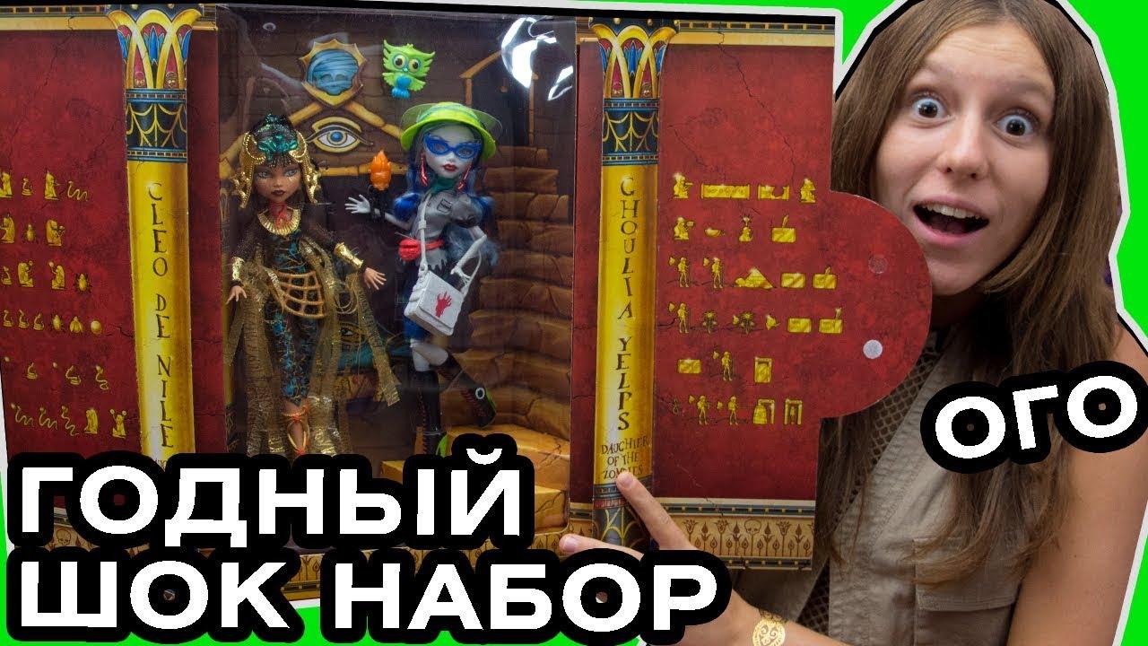 Купите куклу монстр хай с бесплатной доставкой по москве в интернет магазине дочки-сыночки, цены от 528 руб. , в наличии 36 моделей кукол. Постоянные скидки, акции и распродажи. Получайте бонусные баллы за каждую покупку.