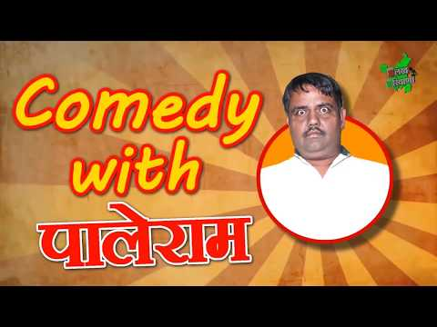 Comedy with Paleram।।part 4|| मखोलिया ताऊ।।