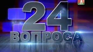 """""""Песняры"""" 24 вопроса. Объектив-конференция 1 05 2014"""
