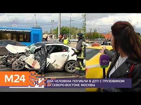 Два человека погибли в ДТП с грузовиком в Москве - Москва 24