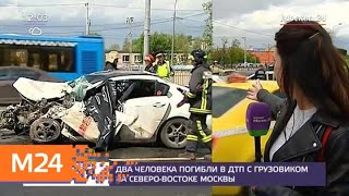Два человека погибли в ДТП с грузовиком в Москве   Москва 24