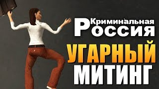 АЛЕКС И БРЕЙН ПРОТИВ 1 СЕНТЯБРЯ! -  (GTA-RP CRMP) #23