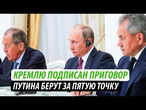 Кремлю подписан приговор. Путина берут за пятую точку