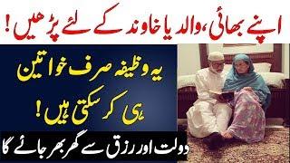 Rizq Mein Barkat Ka Amal I Ramzan Ki Dua | Islam Advisor