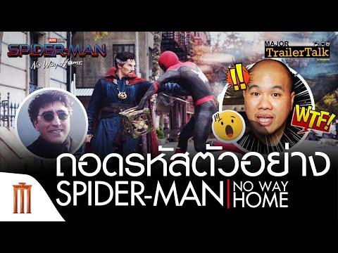ถอดรหัสตัวอย่าง SpiderMan: No Way Home  Major Trailer Talk by Viewfinder