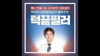 박대정 대표원장님이 말해주는 턱끝필러 톡스앤필 강남본점