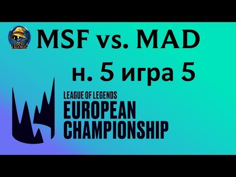 MSF Vs. MAD | Week 5 Day 1 LEC Spring 2020 | ЛЕЦ Чемпионат Европы | Misfits Vs Mad Lions