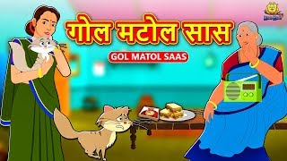 सास बहू और साजिश - Hindi Kahaniya for Kids | Stories for Kids | Moral Stories | Koo Koo TV Hindi