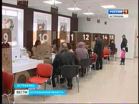 В Астрахани открылся новый многофункциональный центр