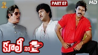 Coolie No 1 Telugu Movie Full HD Part 7/12 | Venkatesh | Tabu | Mohan Babu | Suresh Productions