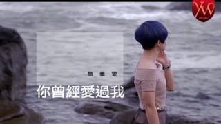詹雅雯【你曾經愛過我 】Official Music Video