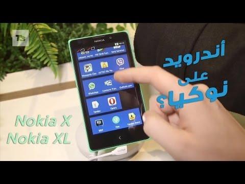 مجموعة نوكيا التي تشغل تطبيقات أندرويد: Nokia X و Nokia XL نظرة أولى