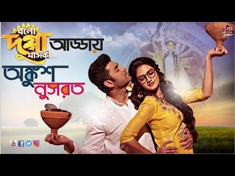 Bolo Dugga Maiki   বলো দুগ্গা মাইকী   Ankush   Nusrat   Exclusive Interview