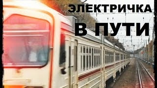 Галилео. Электричка в пути(, 2012-11-23T10:32:12.000Z)