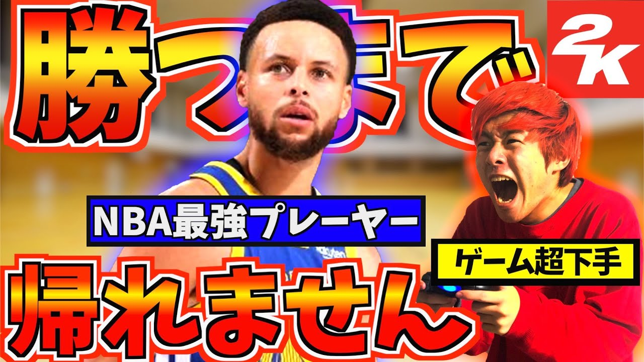 【バスケ】ゲーム超下手がカリーに1on1勝てるまで帰れませんが地獄すぎて吐き気止まらん!!!