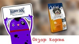 Обзор корма Happy Dog Supreme Mini Adult