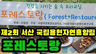 제2회 건강을 지키는 숲 속 요리교실 포레스토랑. 서산 국립용현자연휴양림