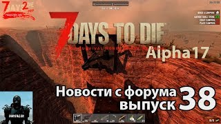 7 Days to Die Альфа 17 ► NEWS №38 (новости) ► Новости с форума: новое поведение зомби и стервятников