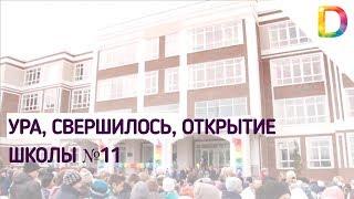 Ура , свершилось, открытие школы 11 | Телеканал Долгопрудный