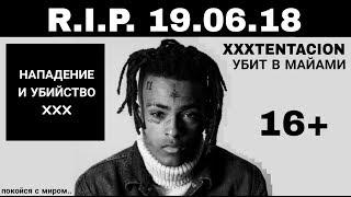 XXXTENTACION УБИТ | ВСЕ ПОДРОБНОСТИ