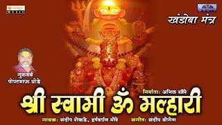 श्री स्वामी ओम मल्हारी   Shree Swami Om Malhari   Khandoba Mantra   Shri Khandoba Bhaktigeet