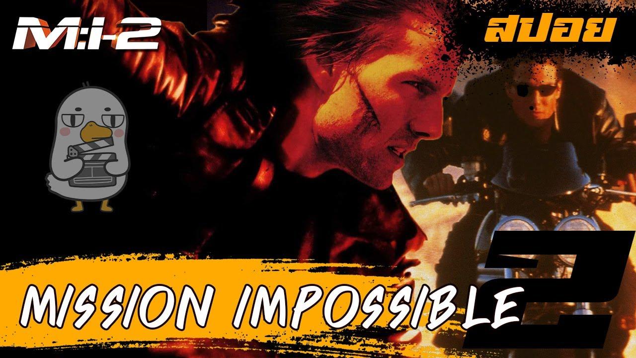 Mission impossible 2 ผ่าปฏิบัติการสะท้านโลก (ทีเด็ด) สปอยเอาฮา