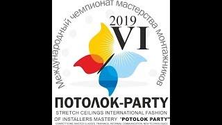 ПОТОЛОК-PARTY 2019 / 22-24 мая г. Серпухов