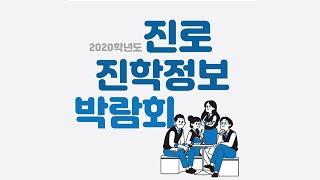 2020학년도 진로진학정보박람회