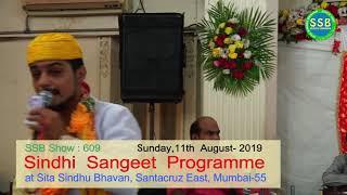 Bedi Muhinji Paar Lagai Muhinja Kamil Yaar Malah -  Lavi Bhagat (Son Of Bhagat Kamal,Ajmer)