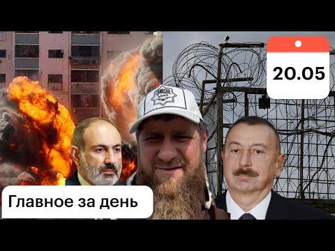 Конец войне: Израиль против. Путин: выбьем зубы. Пашинян: сделка с Баку Дагестан: извинения Кадырову