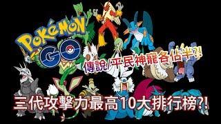 【Pokémon GO】三代攻擊力最高10大排行榜?!(傳說/平民神寵各佔半?!)