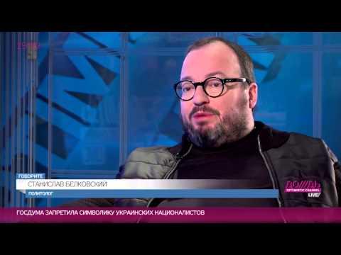 Станислав Белковский: «Россия исчезнет вместе с Путиным, как возлюбленная Дракулы»