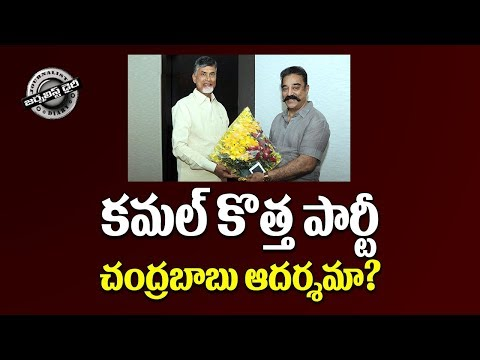 Kamal Hassan's Chandra Babu - New Party || Makkal Needhi Maiam || JOURNALIST DIARY || SATISH BABU