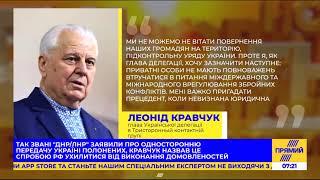 НОВИЙ ДЕНЬ | Юрій Гончаренко, Валерій Гончарук, | 18 січня Телеканал ПРЯМИЙ