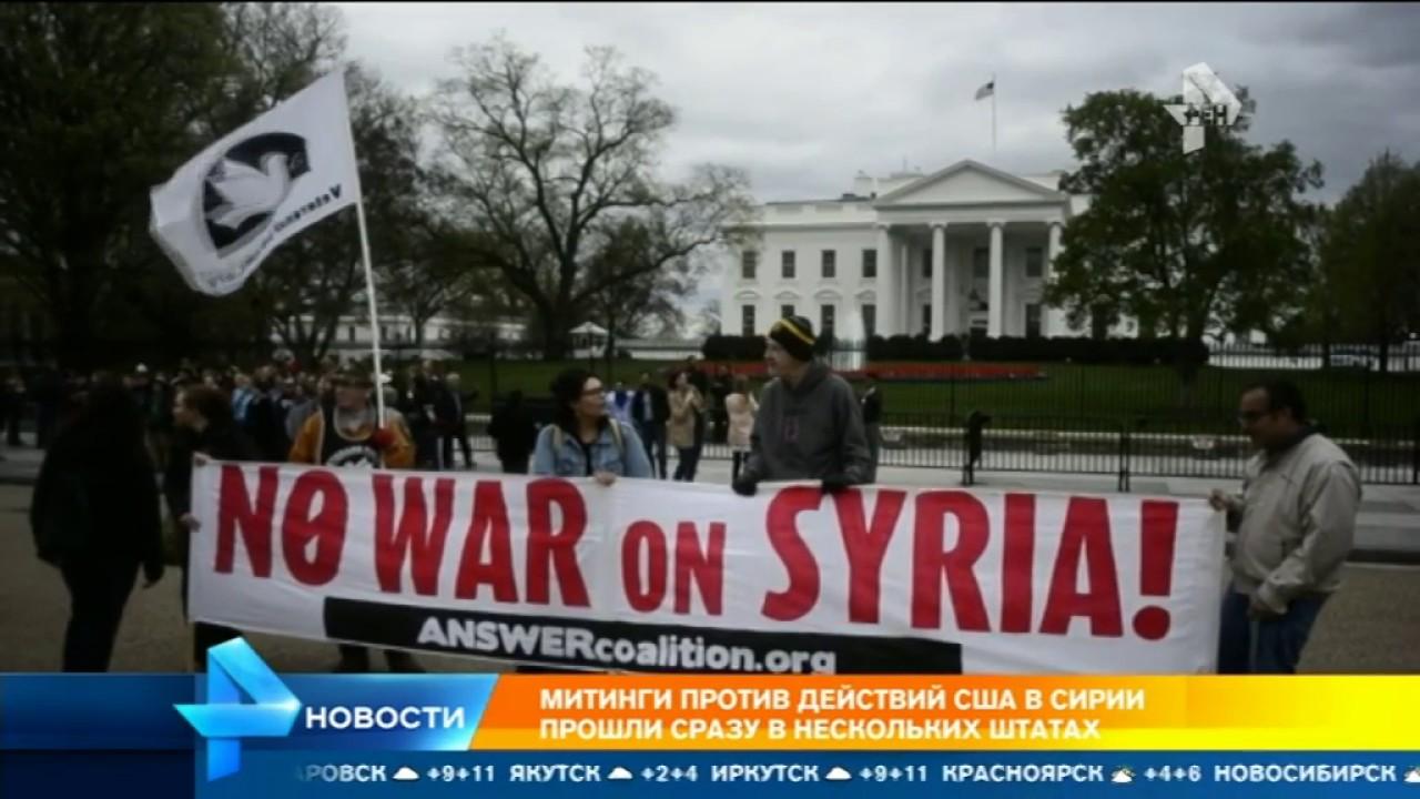 Хватит бомбить Сирию: тысячи американцев выступили против действий США