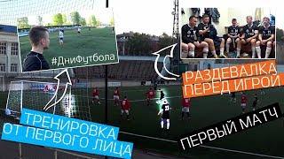 Тренировка от первого лица / ЛФЛ в Кирове и раздевалка