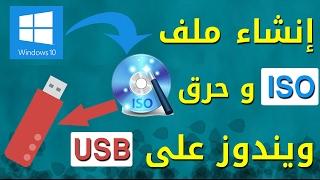 طريقة إنشاء ملف ISO و حرق ويندوز على مفتاح USB مجانا