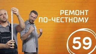 Кухня с видом на лето. Выпуск 59 (14.10.2017). Ремонт по-честному.