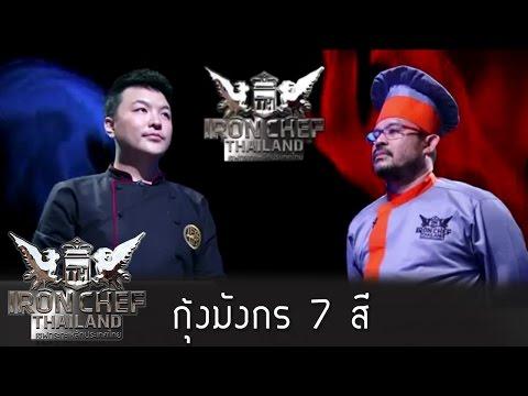 Iron Chef Thailand - S5EP12 - กุ้งมังกร 7 สี - 20/06/2015