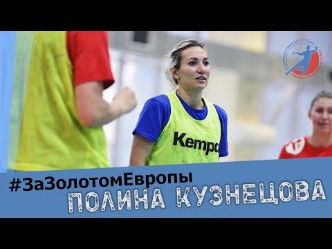 «Я наслаждаюсь гандболом». Полина Кузнецова