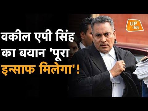 Hathras Case: निर्भया के दोषियों के वकील रहे एपी सिंह ने आरोपी पक्ष से की मुलाकात, जानें क्या कहा