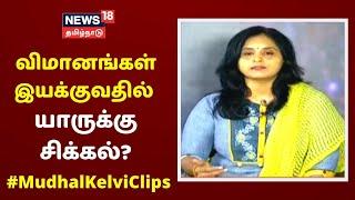 Tamil Debate Show : விமானங்கள் இயக்குவதில் யாருக்கு சிக்கல்? | Mudhal Kelvi