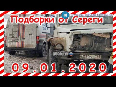 ДТП Подборка на видеорегистратор за 09 01 2020 Январь 2020