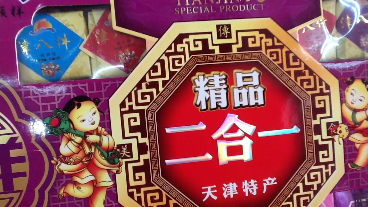 CCTV 中文 in China! - Shopping and paying in Tianjin! Characters you might recognise! - YouTube