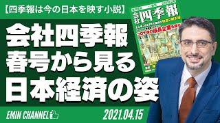 【四季報は今の日本を映す小説】会社四季報2021年春号から見る日本経済の姿