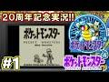 【ポケモン】ポケットモンスター青 VC版 攻略実況プレイ!Part1【20周年記念実況】