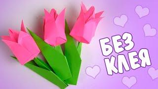 как сделать бумажный цветок своими руками тюльпан