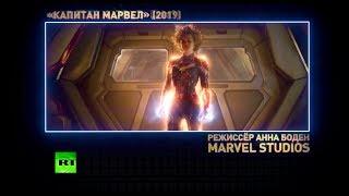 Феминизм и супергерои: за что критикуют новый фильм «Капитан Марвел»