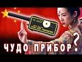 Золотой обзор! Китайский пинпоинтер TX-2002. РАБОТАЕТ?!